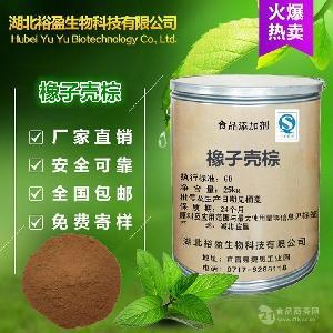 供应天然食品级橡子壳棕色素食用着色剂质优价廉