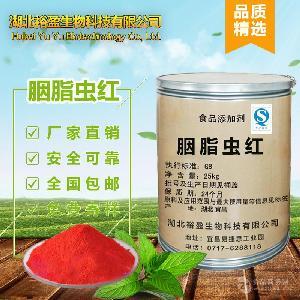 正品食品色素 天然胭脂虫红80% 着色剂/食品添加
