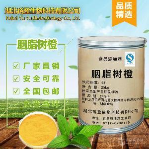 胭脂树橙 食用色素 食品级胭脂树橙 厂家直销 现货供应