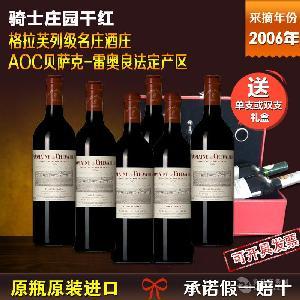 法国原装原瓶进口 红酒批发 正品精选 送礼佳品