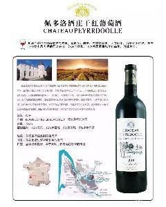 原瓶原装进口红酒 法国波尔多右岸佩多洛红葡萄酒PEYRRDOOLLE批发