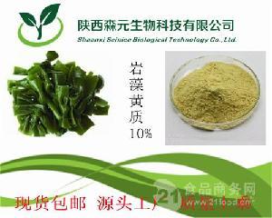 岩藻黄质10% 褐藻提取物 海带提取物 天然提取 厂家直销 现货
