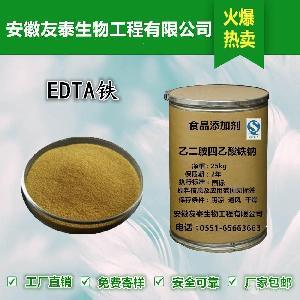 优质食品级EDTA铁 乙二胺四乙酸铁钠 出厂价格