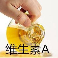 食品级维生素A油