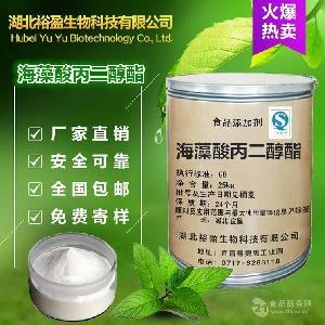 食品级海藻酸丙二醇酯价格  海藻酸丙二醇酯报价