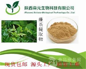 藤茶提取物 茅岩毒茶提取物 齿蛇葡萄提取物 天然优质 现货热销