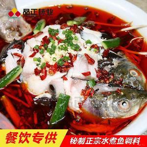 正宗水煮鱼调料 餐饮连锁专用水煮鱼调味料
