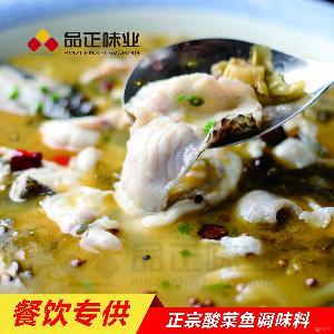 酸菜鱼/酸菜米线专用调味料  餐饮连锁定制  厂家直供