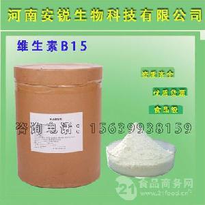 维生素B15 食品级 营养强化剂 潘氨酸