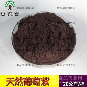 厂家食品级提取天然葡萄紫色素 葡萄皮紫色素