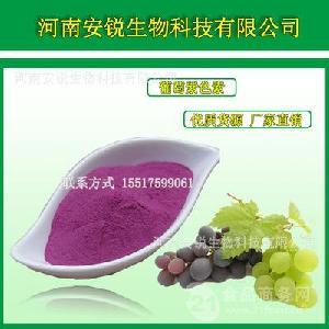 葡萄紫色素 食品级 添加剂 原料 着色剂 原装500克紫颜色