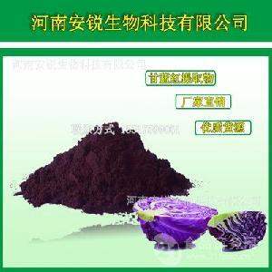 厂家供应食品级色素甘蓝红色素 食用色素食品添加剂