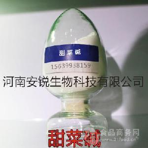 供应九州娱乐官网级增味剂 营养剂 硫代甜菜碱 氨基酸保湿剂
