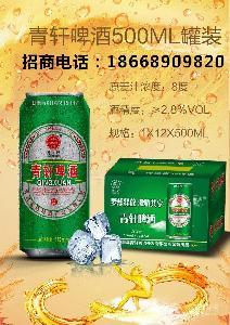 青岛青轩啤酒总厂招商加盟大庆地区