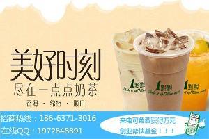 一点点奶茶加盟费用是多少钱