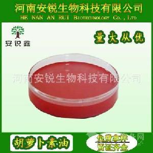 厂家食品级胡萝卜素油30%油状复配营养强化剂量大从优
