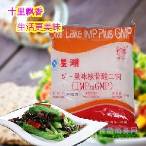 厂家食品级星湖增味剂I+G鲜味剂呈味核苷酸二钠