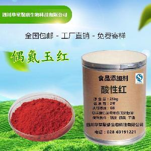 天然色素偶氮玉红作用