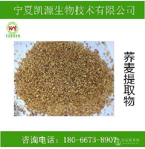 荞麦提取物 荞麦膳食纤维 厂家批发