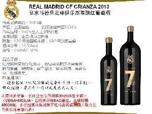 皇马足球俱乐部陈酿红葡萄酒