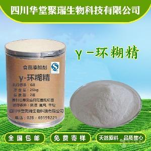 热销 γ-环状糊精 增稠剂 香料改进剂 食品级