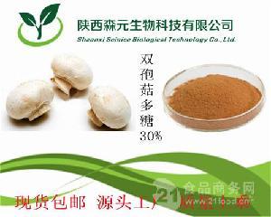 双孢菇多糖30% 双孢菇提取物 口蘑提取物 天然优质 现货热销