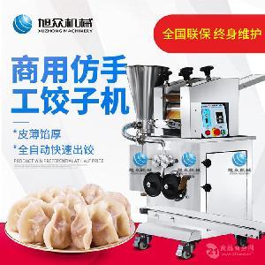 供应新款仿手工饺子机商用 包合式仿手工饺子机 饺子机厂家