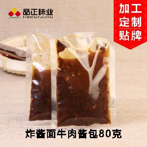 厂家直供正宗老北京炸酱面牛肉酱包 餐饮连锁调味料 定制加工贴牌