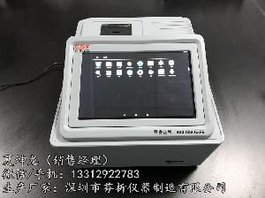 霉菌毒素快速检测仪
