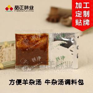 即食羊杂碎汤调料包 牛杂汤专用调味料包 原味 香辣味