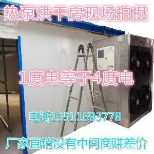 腊肠空气能热泵烘干机