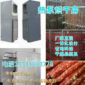 空气能肠衣小型商用烘干房