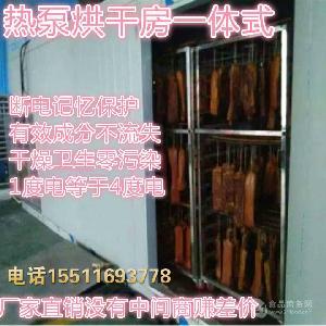 腊肉空气能热泵烘干机