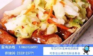 山东开家国足臭豆腐特色小吃加盟店要多少钱
