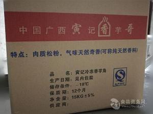广西荔浦香芋速冻品(芋块/芋心/芋丁/)