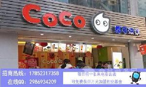江苏开家coco奶茶加盟店要多少钱