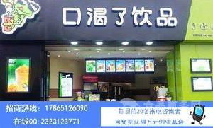 江苏开家口渴了奶茶加盟店要多少钱