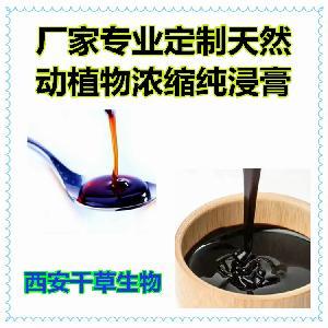 土茯苓提取物 厂家生产天然提取物定做浓缩纯浸膏