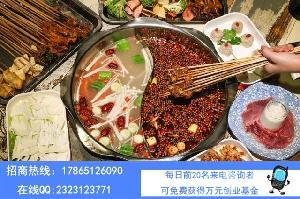 重庆开家山炮李记串串香加盟店要多少钱