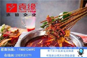 四川开家袁记串串香加盟店要多少钱