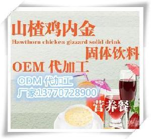 鸡内金粉固体饮料代加工OEMODM南京泽朗厂家一站式定制