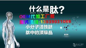 量子肽代加工量子肽oem贴牌量子肽生产厂家