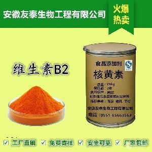 优质食品级维生素B2  核黄素出厂价格