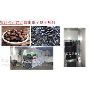 智烘牌高温热泵瓜子干燥系统ZH-JN-HGJ03减少运行费用