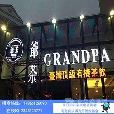 广东开家爷茶奶茶加盟店要多少钱