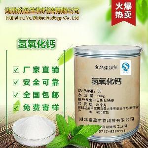 供应 氢氧化钙 食品级氢氧化钙 品质保证