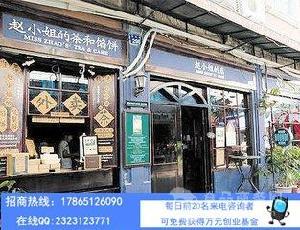 厦门开家赵小姐奶茶铺加盟店要多少钱