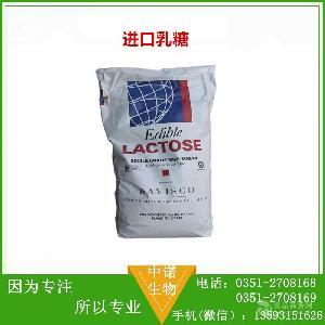 九州娱乐官网级乳糖 进口乳糖 含量99.9%
