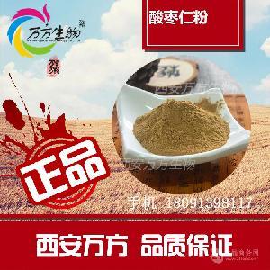 酸枣仁粉10:1 水溶性酸枣仁粉 药食同源