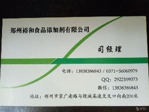 饼干松化剂生产厂家 饼干蓬松
